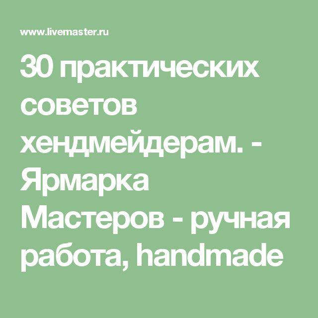 30 практических советов хендмейдерам. - Ярмарка Мастеров - ручная работа, handmade