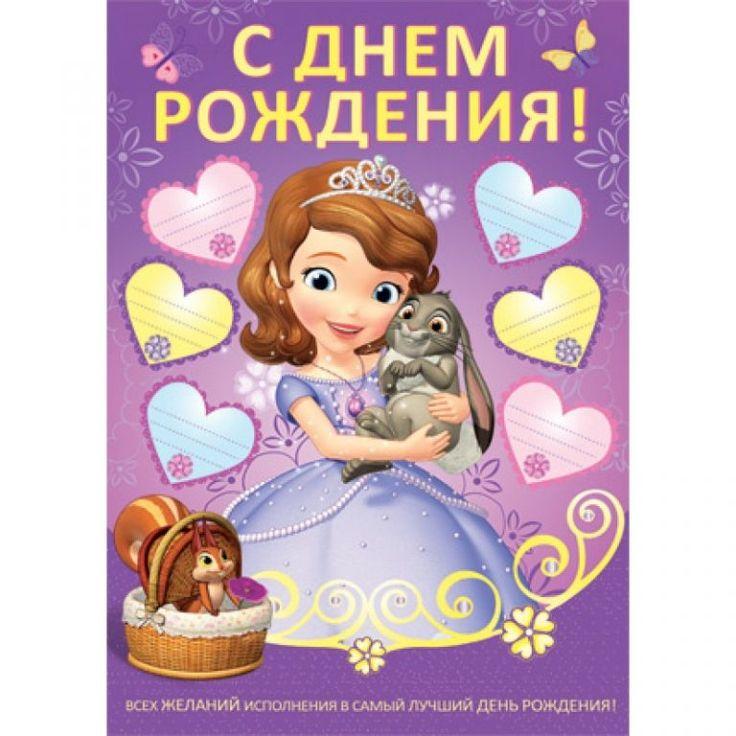 Открытка с днем рождения маленькой девочке 6 лет