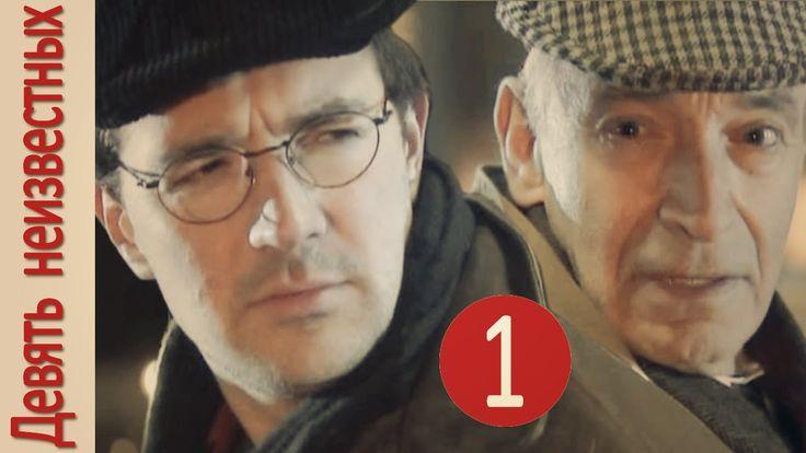 Девять неизвестных (1 серия) детектив