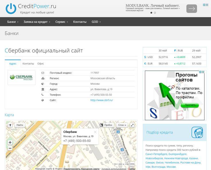Сбербанк России официальный сайт http://creditpower.ru/bank_sberbank_rossii-1481/