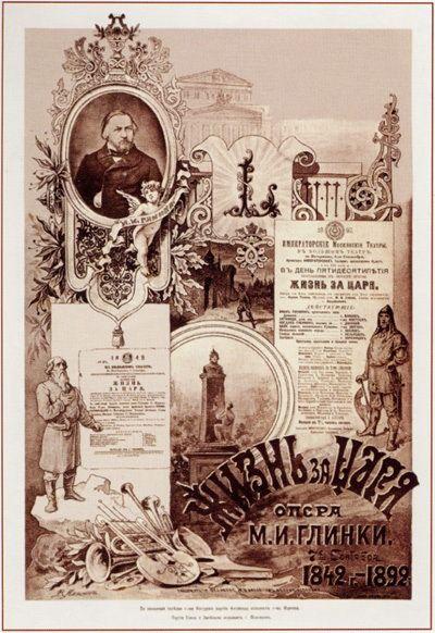 «Плакат М.И. Глинка. Жизнь за царя: опера...», Ильин В. , 1892