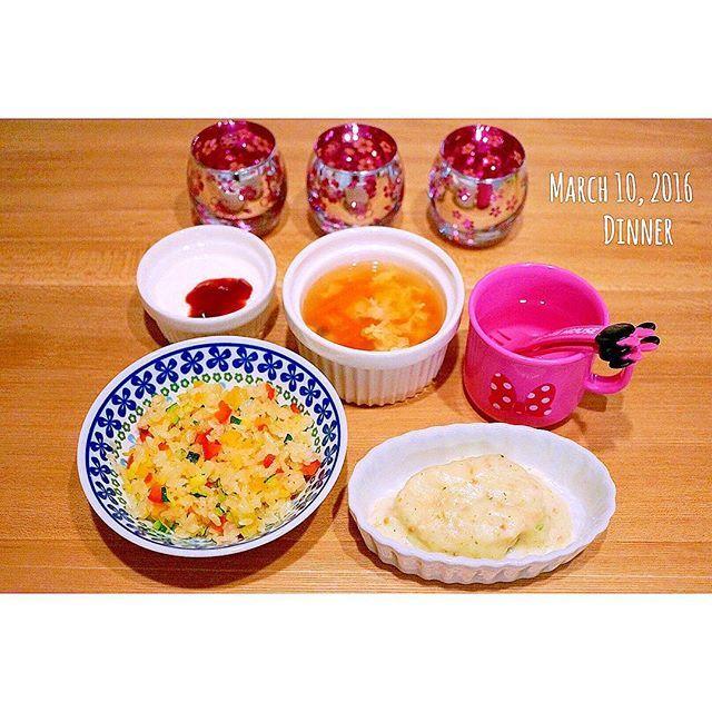 hirokooooooo_123_ ┄♡⃝⑅⃝♡⃝┄♡⃝⑅⃝♡⃝┄♡⃝⑅⃝♡⃝┄ 2016/3/10* 娘の夜ごはん⋆*✩⑅◡̈⃝* ✩人参とたまごのスープ ✩ズッキーニとパプリカのチャーハン ✩ホワイトソースのせ豆腐ハンバーグ ✩ヨーグルト ┄♡⃝⑅⃝♡⃝┄♡⃝⑅⃝♡⃝┄♡⃝⑅⃝♡⃝┄ _ #うちんとこのムスメゴハン#幼児食#1歳5ヶ月#こどもごはん#おうちごはん#夜ごはん#晩ごはん#料理#食事#食べ物#献立#ハンバーグ#チャーハン#Dinner#kidsmeal#cooking#homecooking#food#yummy