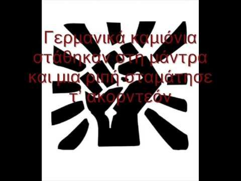 το ακορντεον ( δεν θα περασει ο φασισμος ) - YouTube