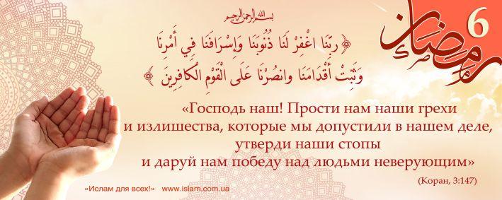 """""""Господь наш! Прости нам наши грехи и излишества, которые мы допустили в нашем деле, утверди наши стопы и даруй нам победу над людьми неверующими"""" (#Коран,3:8) Еще исламские мотиваторы смотрите по адресу http://islam.com.ua/medias/motivators #мотиватор, #рамадан, #пост, #хадис, #ораза, #Коран, #цитата, #ураза #дуа"""