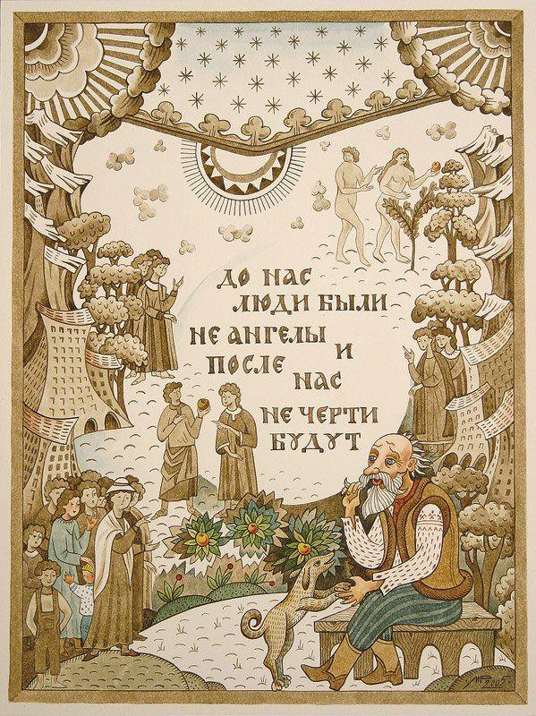 Лубок Марина Русанова