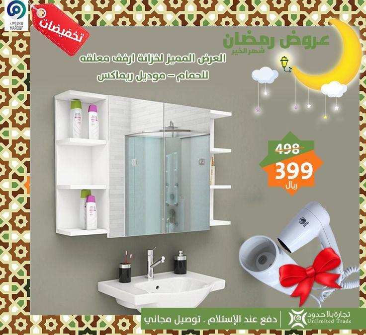 عرض مميز لخزنة ارفف Bathroom Medicine Cabinet Medicine Cabinet Bathroom