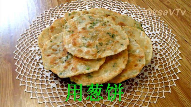 китайские луковые лепешки (用葱饼, 洋葱饼). Chinese onion cakes.