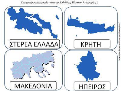 Δραστηριότητες, παιδαγωγικό και εποπτικό υλικό για το Νηπιαγωγείο & το Δημοτικό: Ταξίδι στην Ελλάδα: μαθαίνοντας για τα γεωγραφικά διαμερίσματα