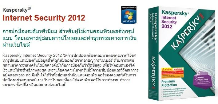 Kaspersky Internet Security 2012 + key [อัพเดทตลอด] อัพใหม่!