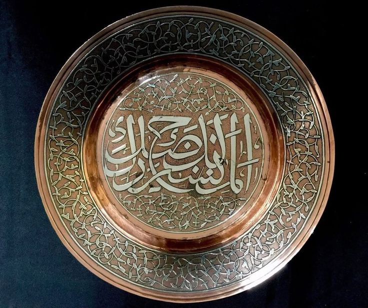 ANTIQUE CAIROWARE/DAMASCENE ISLAMIC COPPER TRAY / DISH WITH SILVER INLAY