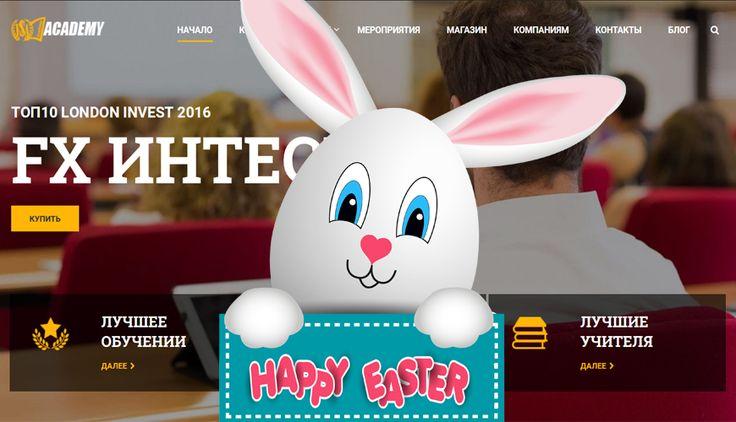 """Поддерживая традицию поиска пасхалок (Easter Eggs) мы открываем на нашем портале """"Охоту на Пасхального Зайца"""".  Начало: 14.04.2017 Окончание: 23.04.2017  Правила:"""