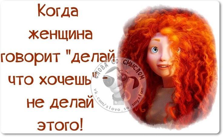 2461-prikolnye-frazochki-so-smyslom-chast-7