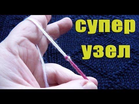 Как соединить нити при вязании. Узел для соединения двух концов нити при вязании. Каждый кто держал в руках спицы или крючок, сталкивался с тем, что клубок з...