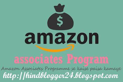 Amazon #associates program se kaise paisa kamaye.  S6tep by step tutorial. 100% working process. http://hindblogger24.blogspot.com/2016/07/amazon-associates-program.html