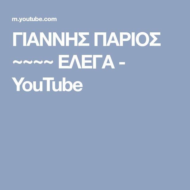 ΓΙΑΝΝΗΣ ΠΑΡΙΟΣ ~~~~ ΕΛΕΓΑ - YouTube