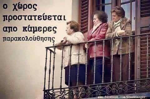 Γιαγιάδες...οι καλύτερες κάμερες παρακολούθησης!