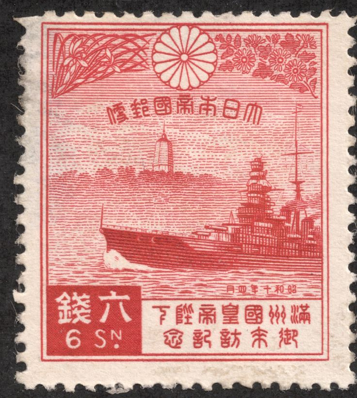 Postage stamps Manchukuo  Empire of Japan Post