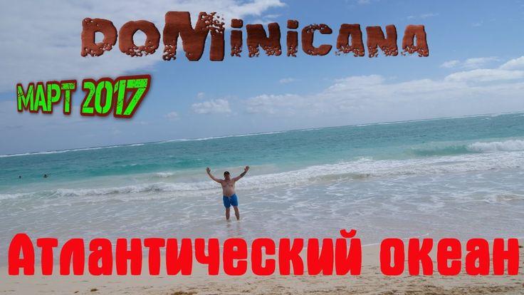 #5.Dominicana 2017.Доминикана. Вик Арена Бланка. Пляж Bavaro. Атлантичес...