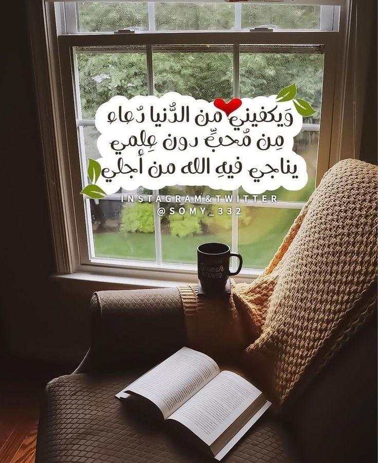 ويكفيني من الدنيا دعاء من محب دون علمي يناجي فيه الله من أجلي Words Quotes Morning Images Arabic Quotes