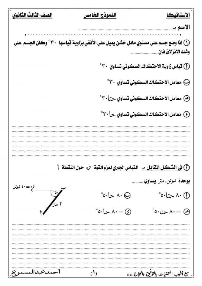 أسئلة النموذج الخامس الاستاتيكا للصف الثالث الثانوى ا احمد عبد المسموع Sheet Music