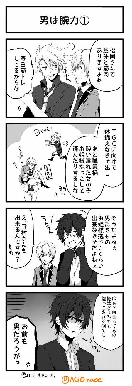 【青春×機関銃、小ネタ漫画】 これ続きます。