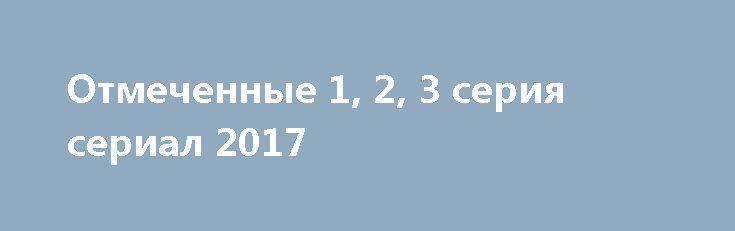 """Отмеченные 1, 2, 3 серия сериал 2017 http://kinofak.net/publ/trillery/otmechennye_1_2_3_serija_serial_2017_hd_1/13-1-0-6595  Молодёжный американский сериал """"Отмеченные"""" 2017 онлайн может служить предостережением для любителей маниакально зависать в социальных сетях. Фильм наглядно показывает, насколько надо быть открытым или же наоборот закрытым в этих тёмных чертогах страстей, а уж тем более с материалом который выкладываешь на личной страничке, и к чему могут привести контакты с…"""
