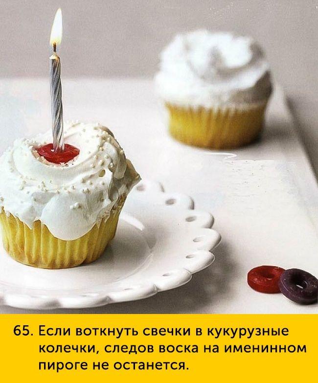 65 Если воткнуть свечки в кукурузные колечки следов воска на именинном пироге не останется