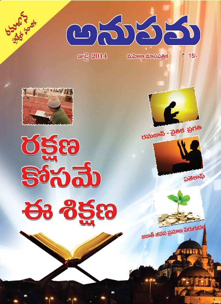 Now Anupama Monthly Magazine is available on ISSUU.com Read Online: http://issuu.com/anupamamagazine Follow US: http://www.anupamatelugu.com/ http://facebook.com/anupamamagazine http://twitter.com/anupamamagazine http://pinterest.com/anupamamagazine http://youtube.com/anupamamagazine