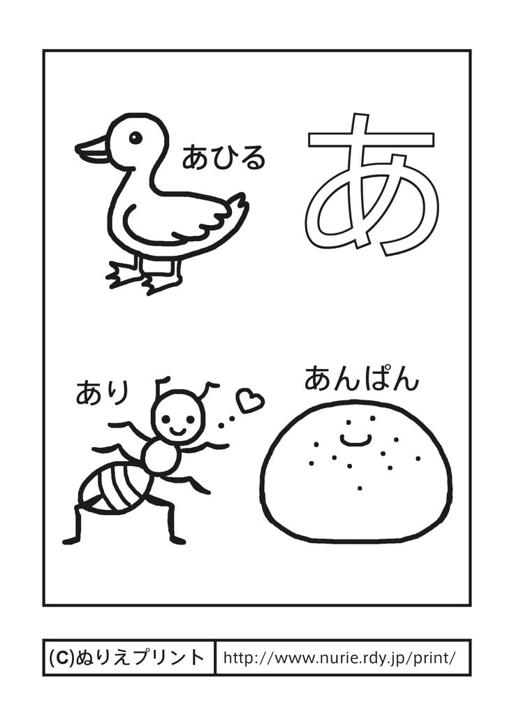 Japanese Alphabet Coloring Pages : Best images about japanese 日本語 on pinterest hiragana