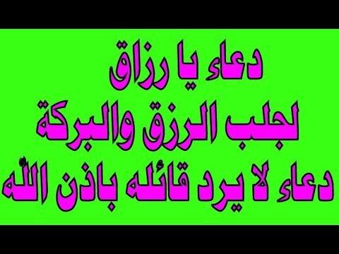 دعاء يارزاق يامنان ياوهاب دعاء فتح باب الرزق  دعاء مستجاب لا يرد قائله ب...