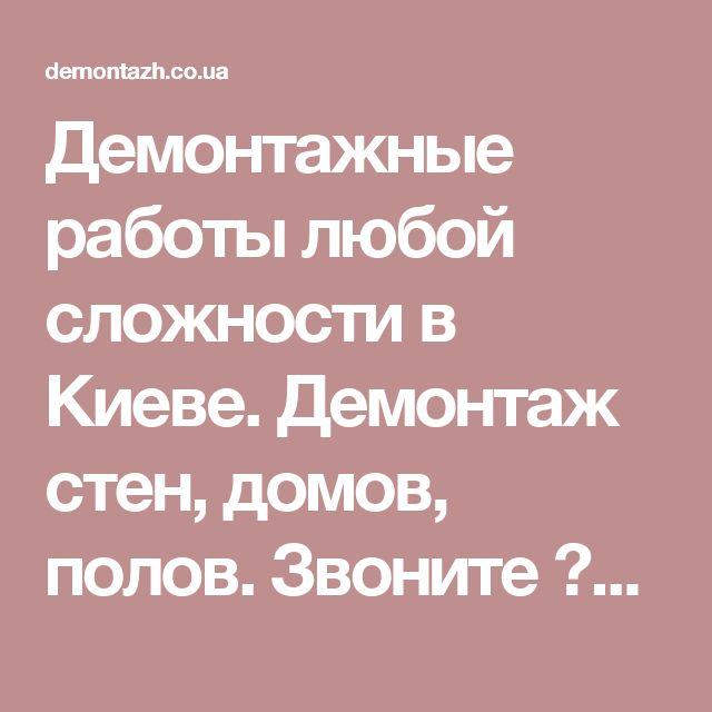 Демонтажные работы любой сложности в Киеве. Демонтаж стен, домов, полов. Звоните ✅☎ (068)777-02-33 ✅☎ (093)313-78-98