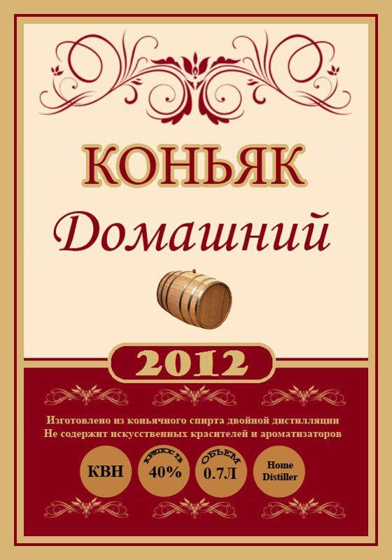 фото на этикетки для бутылки коньяка: 14 тыс изображений найдено в Яндекс.Картинках