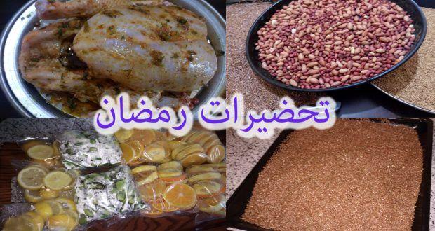 أهم تحضيرات رمضان المسبقة من نصائح تخزين توفير و ربح الوقت و الجهد Oumhidaya Food Beef Meat