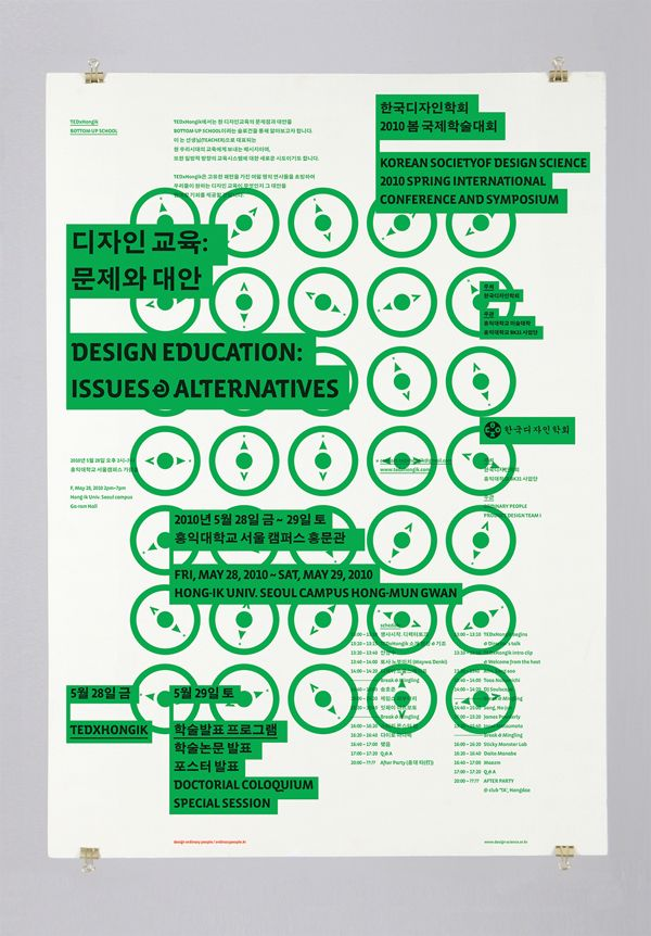 KSDS 2010 INTERNATIONAL CONFERENCE SYMPOSIUM by ORDINARY PEOPLE SEOUL, via Behance
