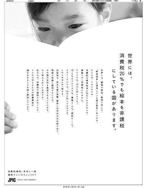 出版文化産業振興財団