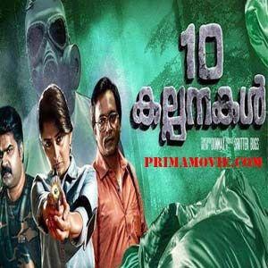 10 KALPANAKAL FULL MOVIE ONLINE MALAYALAM DVD 720P MKV DOWNLOAD WATCH FREE