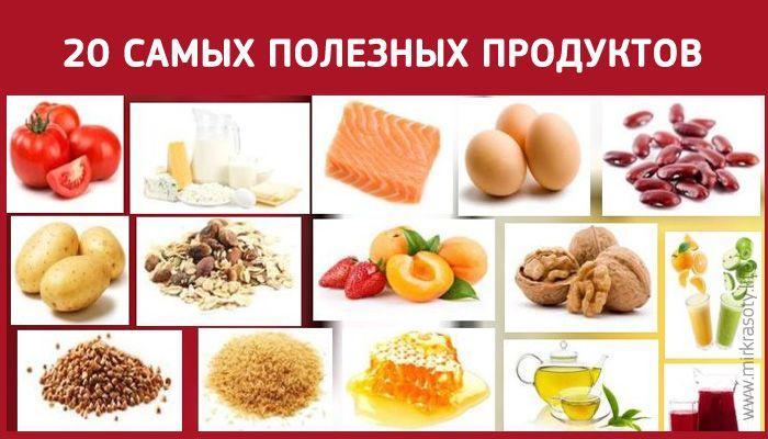 Съешьте это! 20 продуктов, из которых должен состоять ваш рацион