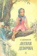 Книга Лесная девочка, Шишов Александр Федорович #onlineknigi #reading #kindle #climax