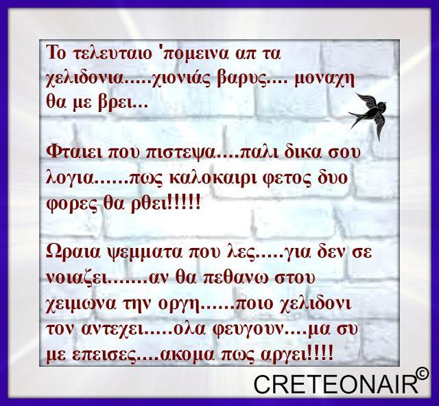 Creteonair: Ωραια ψεμματα που λες..!!!!
