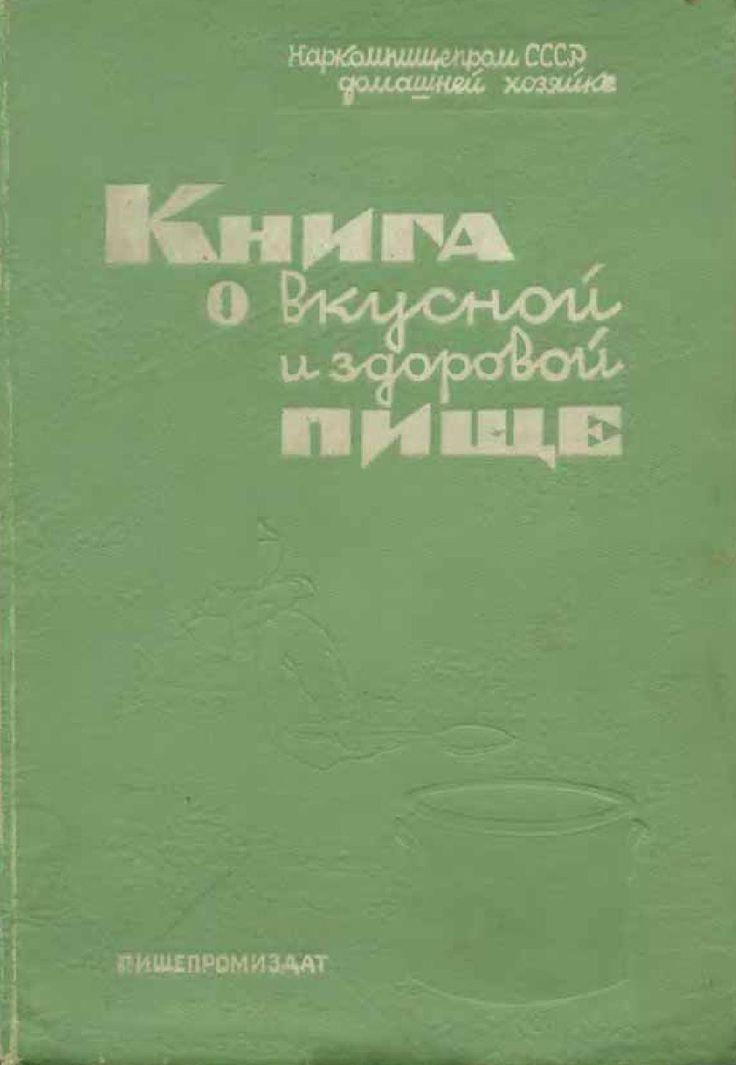 Книга о вкусной и здоровой пище 1939 год Эта книга была вначале всей серии