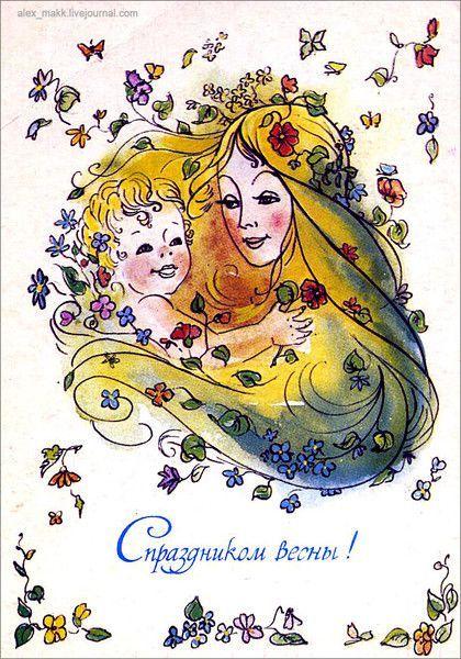 1983-Комарова-Изобразительное искусство   открытки, поздравления   Постила