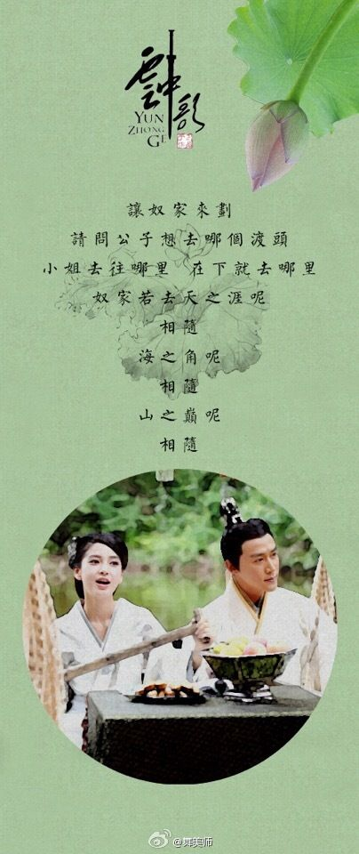 Yun Zhong Ge 云中歌 Song in the Clouds…// Yang Ying (Angelababy) as Yun Ge Lu Yi as Liu Fu Ling Du Chun as Meng Jue Chen Xiao as Ling Bing Yi Su Qing as Xu Ping Jun Yang Rong as Huo Cheng Jun Momo as Shang Guan Xiao Mei Bao Bei Er as Liu He Wang Hao Ran as Hong Yi
