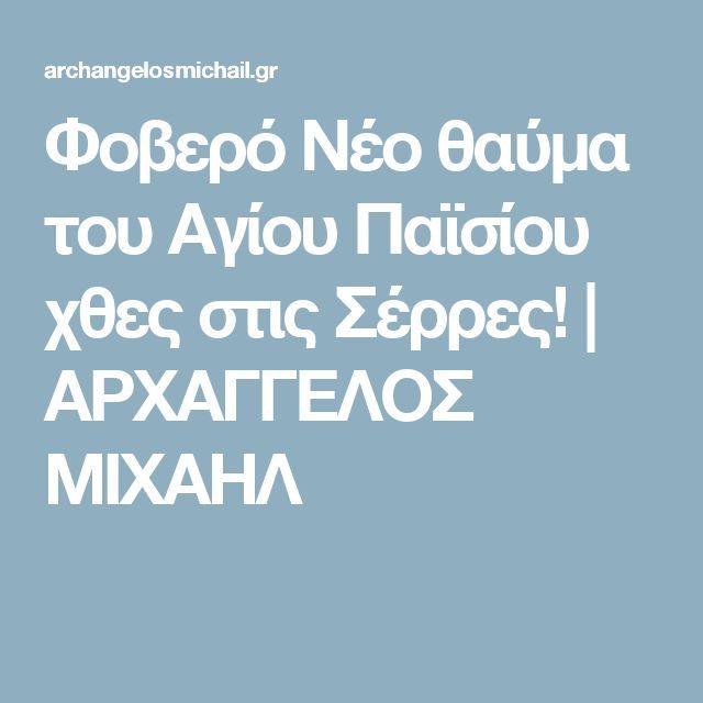 Φοβερό Νέο θαύμα του Αγίου Παϊσίου χθες στις Σέρρες! | ΑΡΧΑΓΓΕΛΟΣ ΜΙΧΑΗΛ