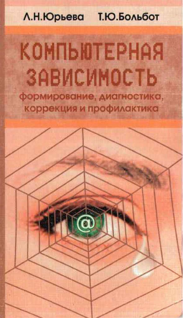 Монографическое исследование, посвященное компьютерной зависимости. В книге описана динамика формирования компьютерной аддикции и специфические для каждого этапа ее развития психологические и клинические особенности. #cyberbooks