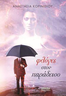 aylogyros news: «Φλόγες στον παράδεισο»… στην προθήκη της αυλής μα...