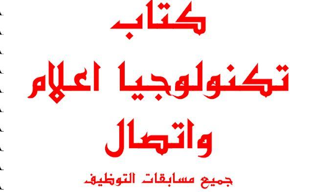 كتاب تكنولوجيا الاعلام والاتصال Pdf Http Www Seyf Educ Com 2019 06 Tice Html Arabic Calligraphy