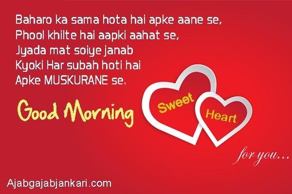 Good Morning Love Shayari For Girlfriend In Hindi Boyfriend Husband Wife With Images Love Good Morning Quotes Good Morning Quotes Good Morning Love