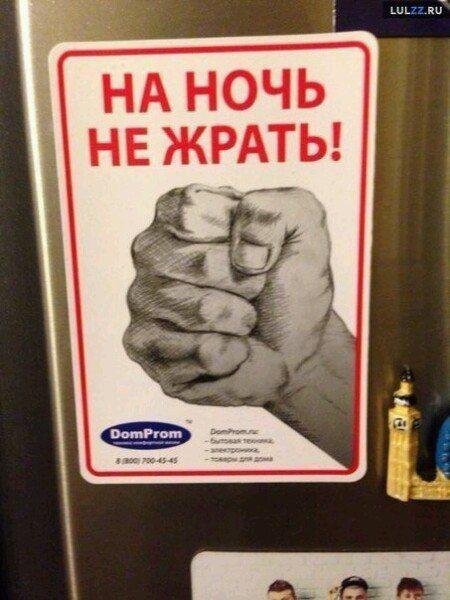 Правильный магнитик на холодильник!