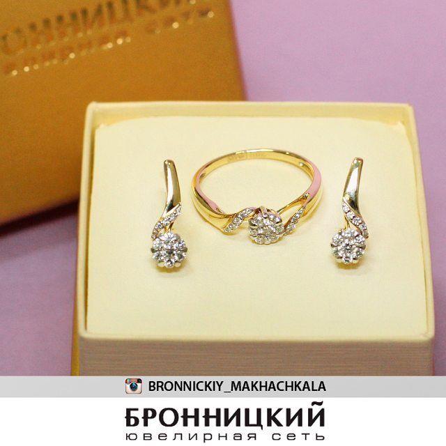 Изящный дизайн и россыпи бриллиантов придают этому комплекту необыкновенную нежность! Кольцо (230782ж), цена -26 690руб., серьги (170782ж), цена -48 470руб.  #mahachkala #makhachkala #bronnickiymakhachkala #bronnickiy_makhachkala #ювелирка #ювелир #кольцо #серьги #идеяподарка #romantic #ring #earrings #gift #gold #goldring #goldearrings #дагестан #махачкала #тренд #ss16 #подарокдевушке #бриллиант #diamonds #jewelery #instajewelery #instalike #dagestan #украшение #золото
