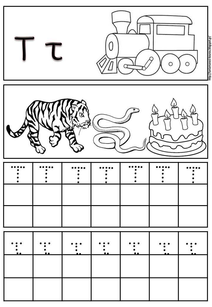 Ακολουθεί το δεύτερο μέρος (από το Ν μέχρι το Ω) με φύλλα εργασίας γραφής των γραμμάτων της αλφαβήτας (κεφαλαία και πεζά). Οι υπόλοιπες αν...